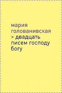 Мария Голованивская -Двадцать писем Господу Богу