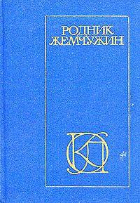 Омар Хайям -Родник жемчужин: Персидско-таджикская классическая поэзия