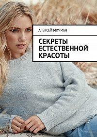 Алексей Мичман -Секреты естественной красоты