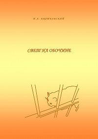 Игорь Квятковский -Свет на обочине (сборник)