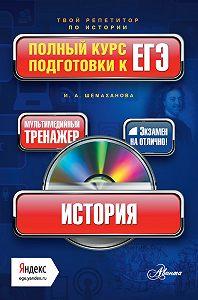Ирина Шемаханова -История. Полный курс подготовки к ЕГЭ