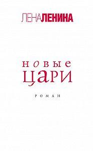 Лена Ленина -Новые цари