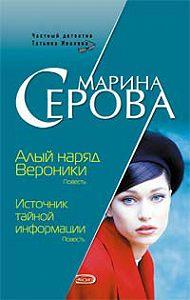 Марина Серова -Алый наряд Вероники
