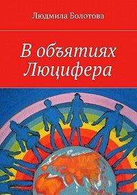 Людмила Болотова - Вобъятиях Люцифера