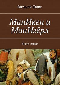 Виталий Юдин - МанИкен и МанИгёрл. Книга стихов