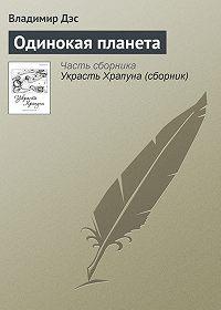 Владимир Дэс - Одинокая планета
