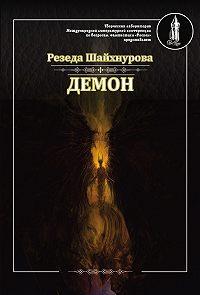Резеда Рушановна Шайхнурова -Демон
