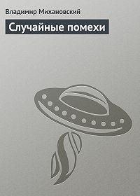 Владимир Михановский - Случайные помехи