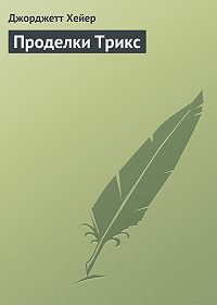 Джорджетт Хейер -Проделки Трикс