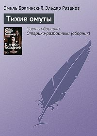 Эмиль Брагинский -Тихие омуты
