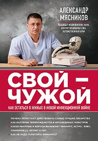 Александр Мясников - Свой-чужой. Как остаться в живых в новой инфекционной войне