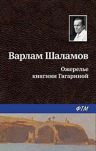 Варлам Шаламов -Ожерелье княгини Гагариной