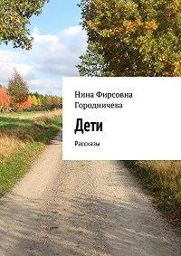 Нина Городничева -Дети. Рассказы
