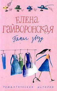Елена Гайворонская -Пепел звезд