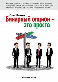 Олег Шмаков - Бинарный опцион– это просто