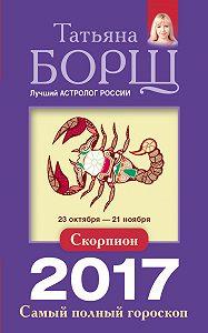 Татьяна Борщ -Скорпион. Самый полный гороскоп на 2017 год