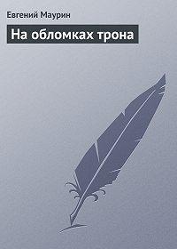 Евгений Маурин -На обломках трона