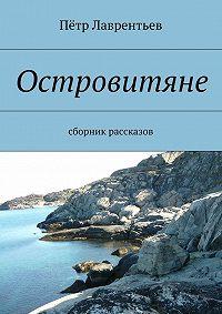 Пётр Лаврентьев - Островитяне