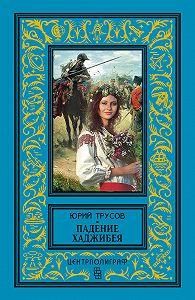 Юрий Трусов -Падение Хаджибея. Утро Одессы (сборник)
