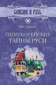 В. Н. Демин - Гиперборейские тайны Руси