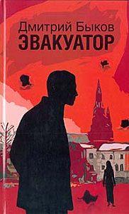 Дмитрий Быков - Эвакуатор