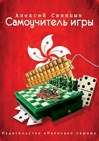 Алексей Синицын -Самоучитель Игры
