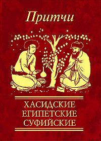 Сборник -Притчи. Хасидские, египетские, суфийские
