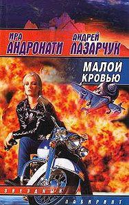 Андрей Лазарчук -Малой кровью