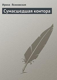 Ирина Ясиновская - Сумасшедшая контора