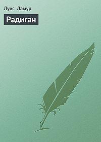Луис Ламур -Радиган