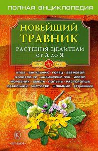 О. Филатов - Новейший травник. Растения-целители от А до Я