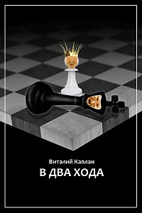 Виталий Каплан -В два хода