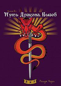 Линда Елеусизова - Путь Дракона. Вызов