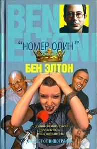 Бен Элтон - «Номер один»
