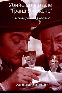 Александр Васильев -Убийство в отеле «Гранд-Айдженс»
