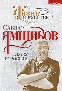 Савва Ямщиков -Служу по России