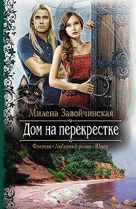 Милена Завойчинская -Дом на перекрестке