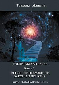 Татьяна Данина -Основные оккультные законы и понятия