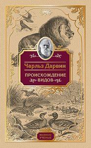 Чарльз Дарвин - Происхождение видов