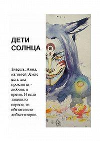 Веся Елегон -Дети Солнца. Встреча