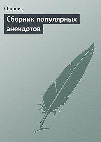 Сборник - Сборник популярных анекдотов