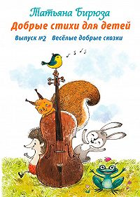Татьяна Бирюза - Добрые стихи для детей
