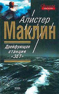 Алистер  Маклин -Полярная станция «Зебра»