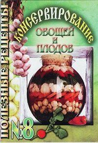 Сборник рецептов -Консервирование овощей и плодов