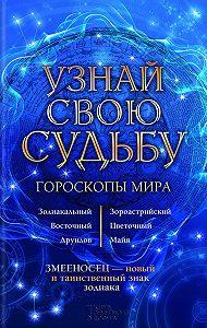 Вениамин Стрельцов -Узнай свою судьбу. Гороскопы мира