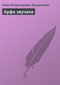 Павел Засодимский -Арфа звучала