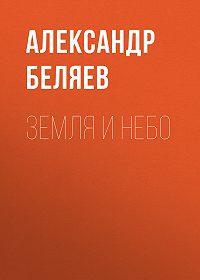 Александр Беляев -Земля и небо