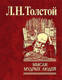 Лев Толстой -Мысли мудрых людей на каждый день