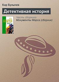 Кир Булычев -Детективная история
