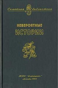 Юрий Вячеславович Сотник -«Крокодиленок»